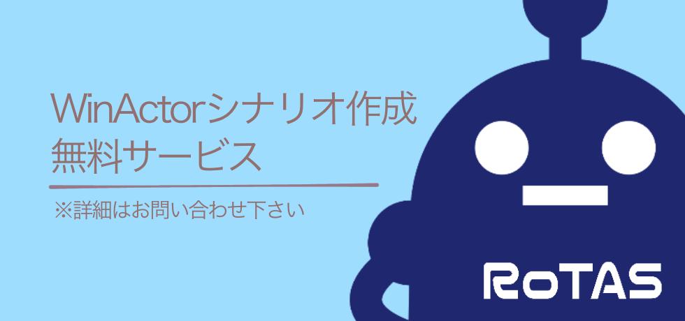 WinActorシナリオ作成無料サービス