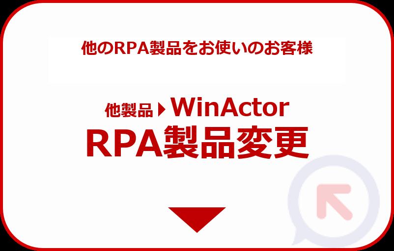 他製品からWinActorへ、RPAの製品変更をお考えのお客様