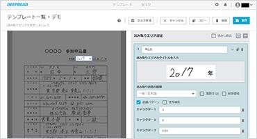 操作画面 イメージ1