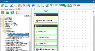 操作画面 イメージ2